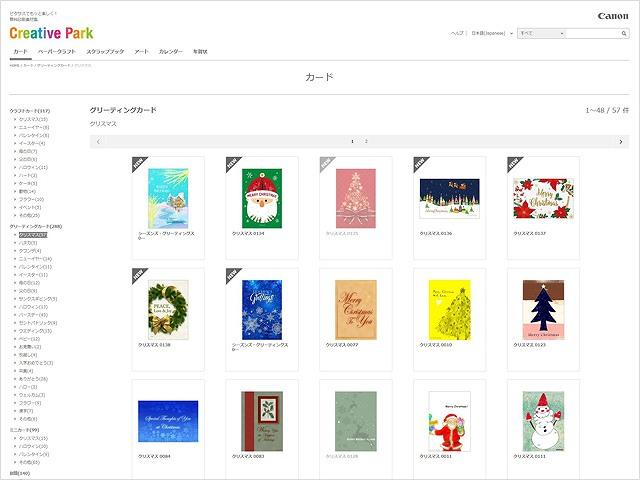 クリスマスカードのクリエイティブパーク