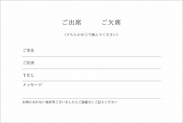結婚式の招待状の記入面基本フォーマット