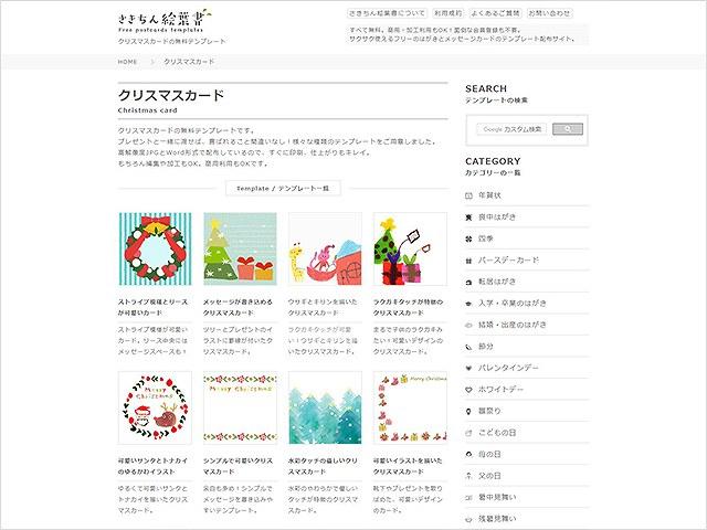 クリスマスカードのさきちん絵葉書