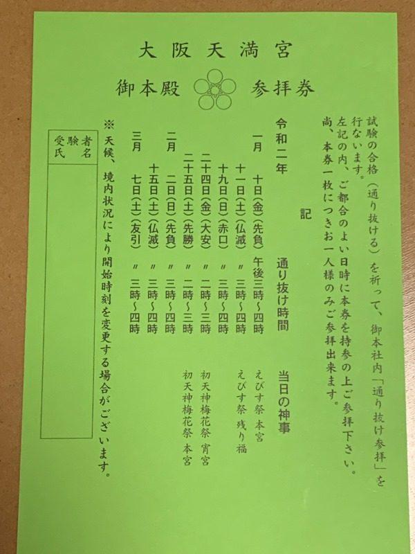 大阪天満宮登竜門参拝日程