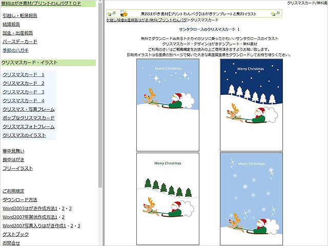 クリスマスカードのわんパグ