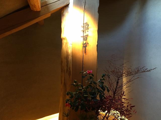 ラコリーナ近江八幡の栗百本