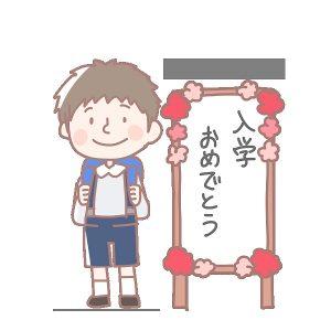 かわいい入学式のイラスト