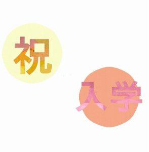 入学式のロゴ