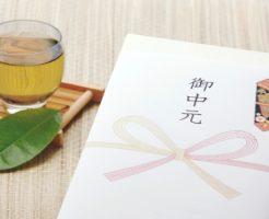 お中元の熨斗の種類と書き方