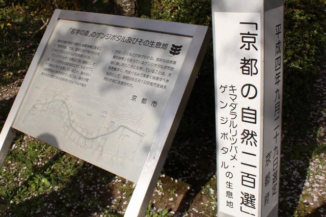 京都の自然二百選
