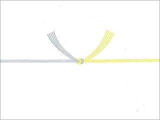 黄白水引き