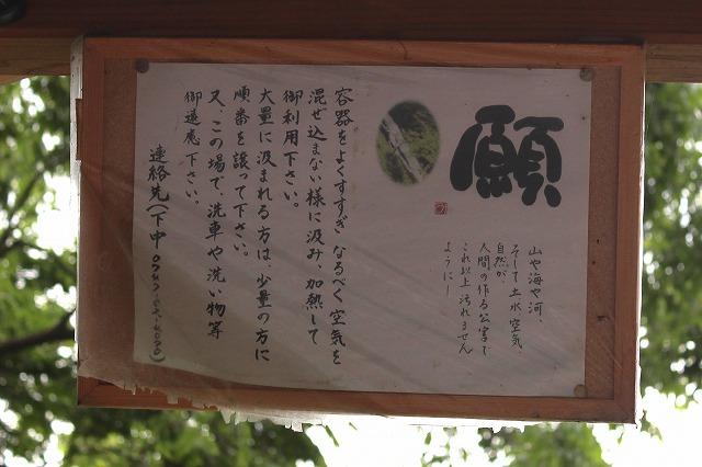 吉野川湧水の願