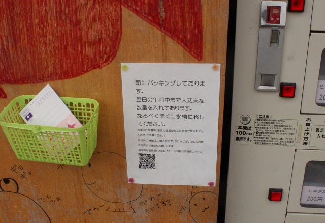 大和郡山金魚の自動販売機