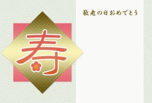 敬老の日のカード