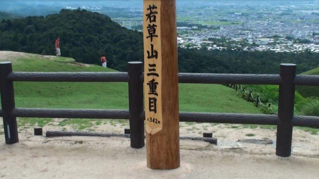 若草山三重目(山頂)
