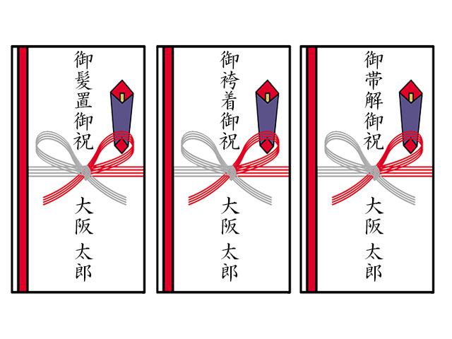七五三のご祝儀袋の上書きの書き方(年齢別)