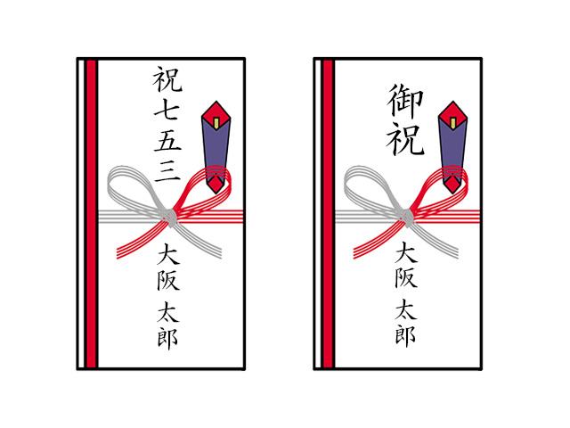 七五三のご祝儀袋の上書きの書き方
