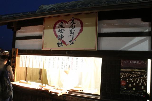 縁結び 采女神社