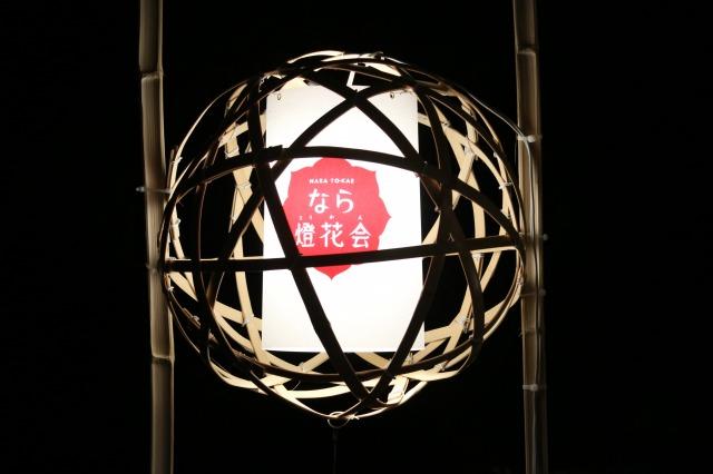 浅茅ケ原園地の竹の燈花