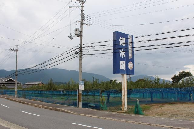 梨狩りの奈良博水園