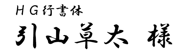 年賀状の宛名フォント 行書体