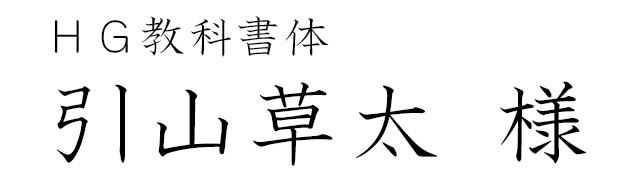 年賀状の宛名フォント 教科書体