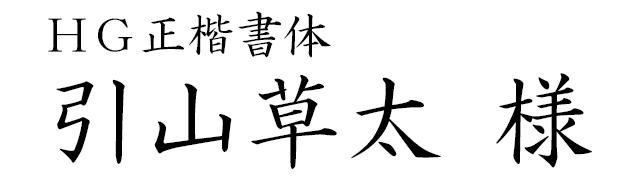 年賀状の宛名フォント 楷書体