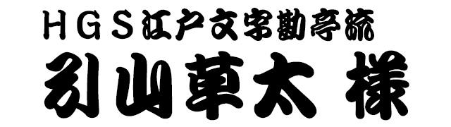 年賀状の宛名フォント 江戸文字勘亭流
