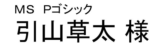 年賀状の宛名フォント ゴシック体