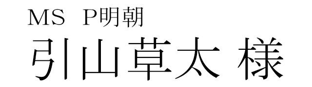 年賀状の宛名フォント 明朝体