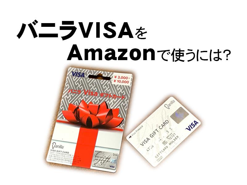 バニラVISA Amazonでの使い方