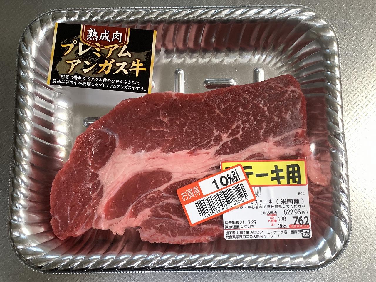 ロピアのステーキ